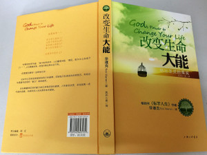 God's Power to Change Your Life CHINESE EDITION by Rick Warren / 改变生命的大能