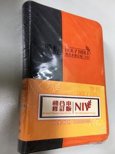 Chinese – English Bilingual Bible / RCU/NIV44AXZGY 中英對照和合本修訂版(灰 / 橙色軟面拉鏈.銀邊) / Revised Chinese Union Version – NIV New International Version / Purse Size (9789622932685)
