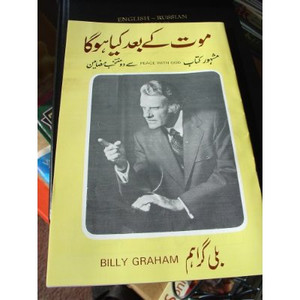 Peace With God in URDU language Chapters 6,7, and 8 from the book by Billy
