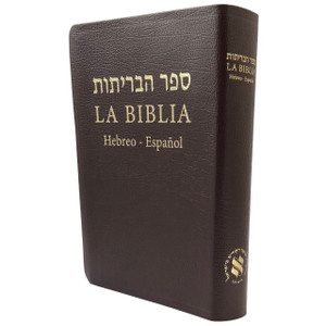 Hebrew Spanish Bible - Leather Binding / Hebreo Español Biblia - Tapa de Piel / Complete Full Bible / Beautiful Burgundy Cover with Gilded Golden Edges / Israel / Spain / South America (9789654310932)
