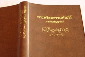New Testament in Northern Thai Language / Thai Parallel Lanna Script / Thai Tham Script / Thailand Kam Mueang