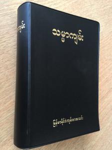 The Holy Bible in Myanmar / Burmese Language MYA JV 32 / Purse Size Black Vinyl Bound, White Edges / Printed in Korea