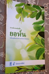 Thai Gospel of John The Easy-to-Read Version (ERV) With Bible Study Introduction and Study Questions / Modern Thai Translation / Great Evangelism or Graduation Gift / Thailand