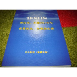 Jesus - The Light of The World & The Eternal Life - Chinese- Japanese Edition