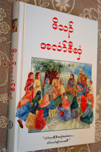 Karen Children's Bible Stories from the Old and New Testament / S'gaw Karen language of Myanmar and Thailand / စှီၤ/ကညီကျိာ် / Author: Pat Alexander / Illustrator: Carolyn Cox / Thailand / Burma