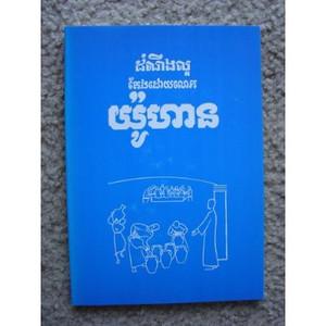 The Gospel According to John in Cambodian / Evangile Selon Jean En Cambodgian