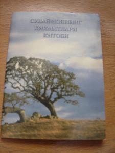 The Proverbs Solomon in Uzbek (Sulaimoning Hikmatlari Uzbekcsaga) [.cab]