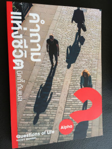 Questions of Life Alpha in Thai / Nicky Gumbel / Thailand