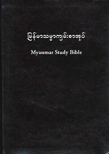 Burmese Study Bible with Adoniram Judson Text / Black Vinyl Burmese KJV Study Bible / မြန်မာဘာသာ Myanmar