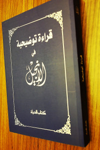 Arabic New Testament INJEL / The Book of Life Kalimatu al-Hayat / with special clarification and explanations in red print / Great for seekers and new believers