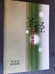 Chinese Analytical Layout Bible - Study Edition / CALSB05S / Hard Cover with Simplified Chinese Characters / 聖經分析排版本 — 研讀版 / 簡體版 (精裝)