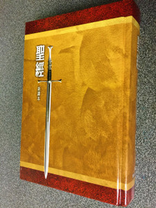 Chinese Sword of the Lord Holy Bible / Hardcover / CNV Chinese New Version Text / SR60A Series SRC SRCNV63A4.4 / Printed in Korea / 聖經-新譯本 / 彩色/精裝/白邊 Hong Kong / Taiwan