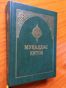 Uzbek Bible / Муқаддас Китоб Muqaddas Kitob / This is the FIRST PRINT of the full Uzbek Holy Bible / Oʻzbekcha Ўзбекча / Latin Script