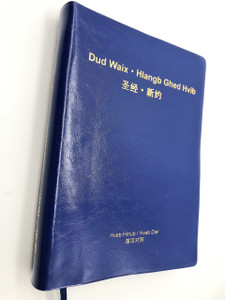 Qiandongnan Miao-Qanao – Chinese New Testament / Dud Waix – Hlangb Ghed Hvib / Central Dialect of Miao is spoken by 1.4 Million native speakers in the Qiandongnan Prefecture of Guizhou Province