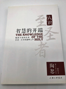 The Knowledge of the Holy 智慧的开端 Simplified Chinese Edition / A.W. Tozer