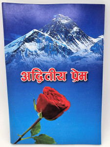 Nepali Language Gospel of John / No Greater Love / New Revised Nepali Version NBS / Bibles for the World / Great for Outreach