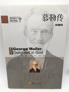 George Muller: Delighted in God / History Maker (Chinese Language Edition) by Roger Steer