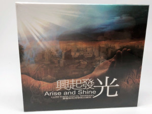 Arise and Shine 興起發光 / LLPM Theological Seminary Taiwan / Contemporary Chinese Praise and Worship