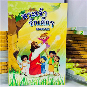 Love of God - God Loves Children  พระเจ้ารักเด็กๆ  / Thai - English Bilingual Childrens Bible / Great for Reading and Memorizing Bible Verses Together With Children
