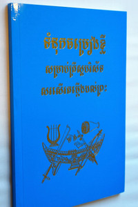 Khmer Christian Hymnal 2 / Hymnbook in Cambodian / K 805