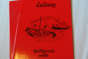 Khmer Simple Gospel Readers Editions: Stories of Jesus Book Two / Great for Cambodian People that are Learning to Read / Teach to Read With the Bible