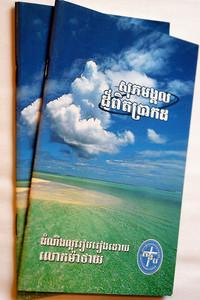 Khmer Gospel of Matthew in Khmer Standard Version / Great for Evangelism of Cambodians / Old Print