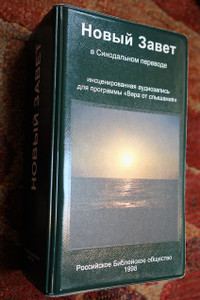 Russian Audion New Testament on 14 Cassettes / Synodalna Perivod / Russian Bible Society 1998