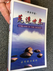 Streams in the desert  荒漠甘泉 / 袋裝 簡體  / 考門夫人 Mrs. Lettie Cowman / Chinese simplified pocket size / 出版社:基督徒出版社 / L.B. Cowman
