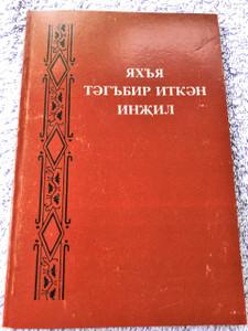 Gospel of John in Tatar Language / IAkhia tagbir itka injil / Яхъя Инджил