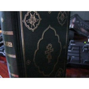 Midsize Holy Bible in the Russian language, Synodal translation,