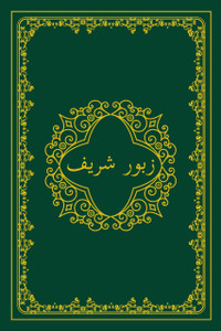 The Book of Psalms in Yousafzai Pashto / Dialect mostly spoken in Pakistan /  پښتو زبور