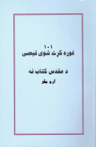 101 Bible Stories in Pakistani Pashto Language /  ١٠١ غوره کړې شوى قيصى