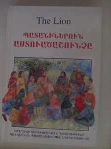 Western Armenian Lion Children's Bible