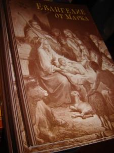 LARGE Print Gospel of Mark in Ukrainian / Evangelie ot Marka [Paperback]