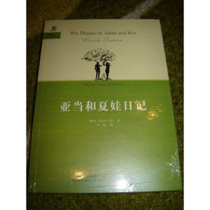 The Diaries of Adam and Eve / English - Chinese Language Bilingual Book
