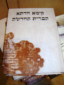 The New Covenant (New Testament) Aramaic Peshitta Text with Hebrew