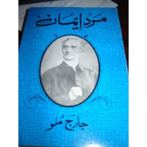 George Muller / A book translated to URDU Language about George Muller