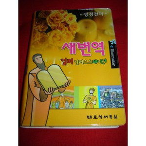 The Holy Bible in Korean / Revised New Korean Standard Version with Color