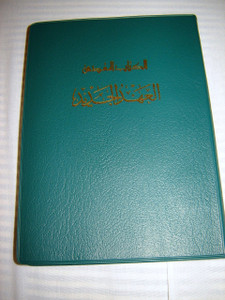 Arabic New Testament / GNA260 Green Vinyl Bound [Vinyl Bound] by Bible Society