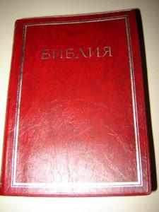 Russian Bible / Deep Red PVC cover - Rusky Biblija [Vinyl Bound]