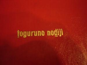 Nuba Krongo New Testament / Toguruno Nodiji / Kita:b k-Alla ma toguruno nodij...