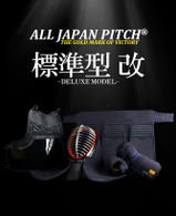 新'All Japan Pitch®' - 2018ver- 4mm Delux 仿鹿皮標準型護具套