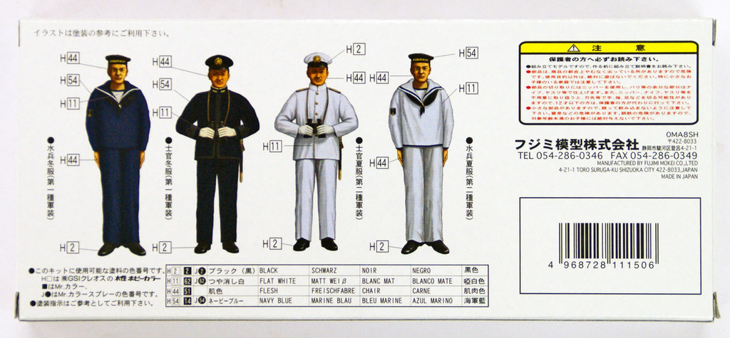 Fujimi 1/350 Gup3 Grade-Up Parts IJN Class 1/2 Service Uniform figure 350Pieces
