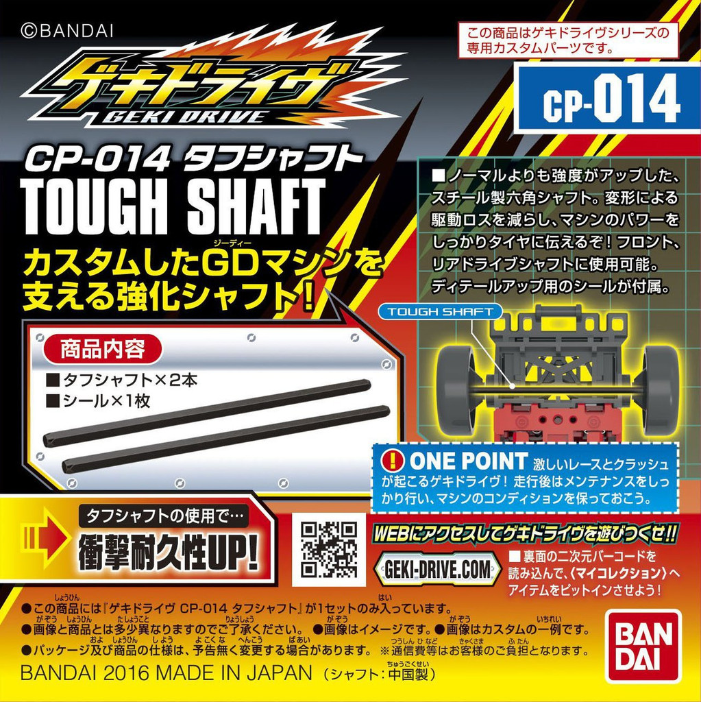 Bandai GEKI DRIVE CP-014 Tough Shaft 4549660105022