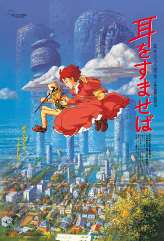 Ensky Jigsaw Puzzle 150-G33 Whisper of the Heart Studio Ghibli (150 S-Pieces)