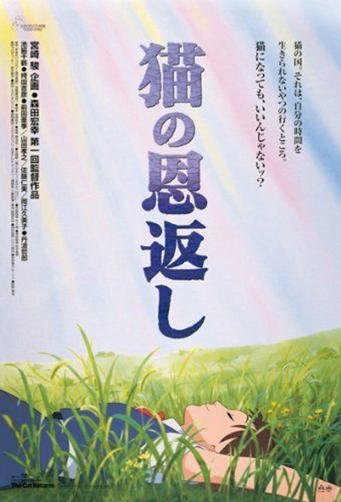 Ensky Jigsaw Puzzle 150-G37 The Cat Returns Studio Ghibli (150 S-Pieces)