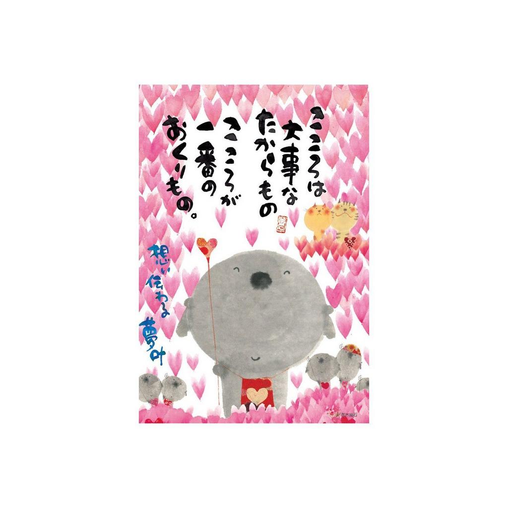 Beverly Jigsaw Puzzle M108-138 Yuseki Miki Japanese Illustration (108 S-Pieces)