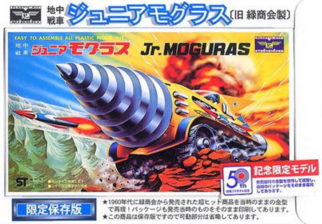 Doyusha 500118 Jr. Junior Moguras Plastic Model Kit