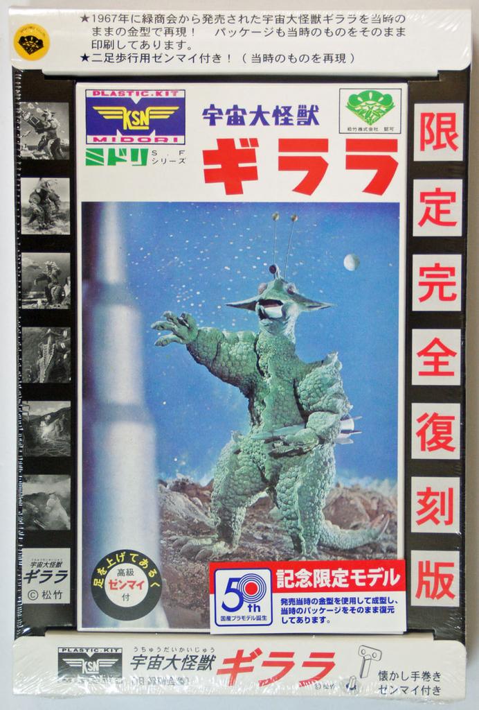Doyusha 500156 Space Monster Girara (with windup) Plastic Model Kit