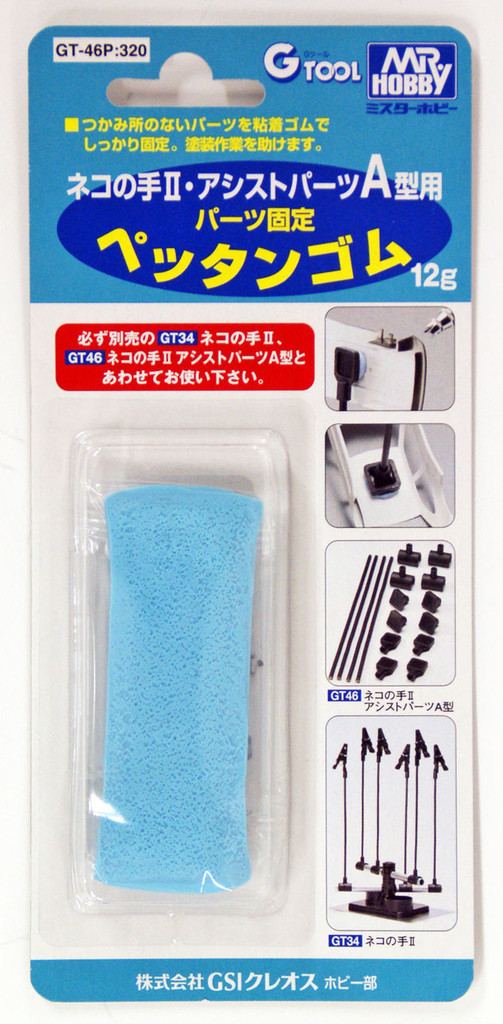 GSI Creos Mr.Hobby GT-46P Mr. Parts Fixing Rubber For Mr. Almighty Clips II